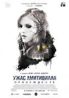 """Афиша кинотеатра """"Юбилейный"""" c 17июля2017"""