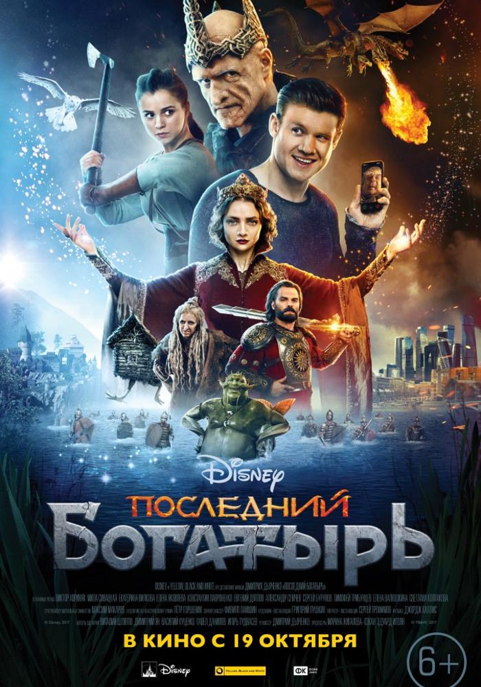 """Афиша кинотеатра """"Юбилейный"""" c 02ноября2017"""