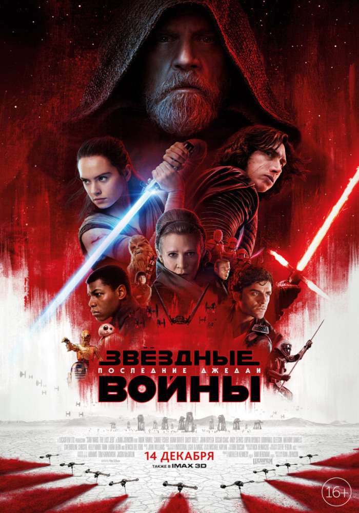 """Афиша кинотеатра """"Юбилейный"""" c 21декабря2017 года"""