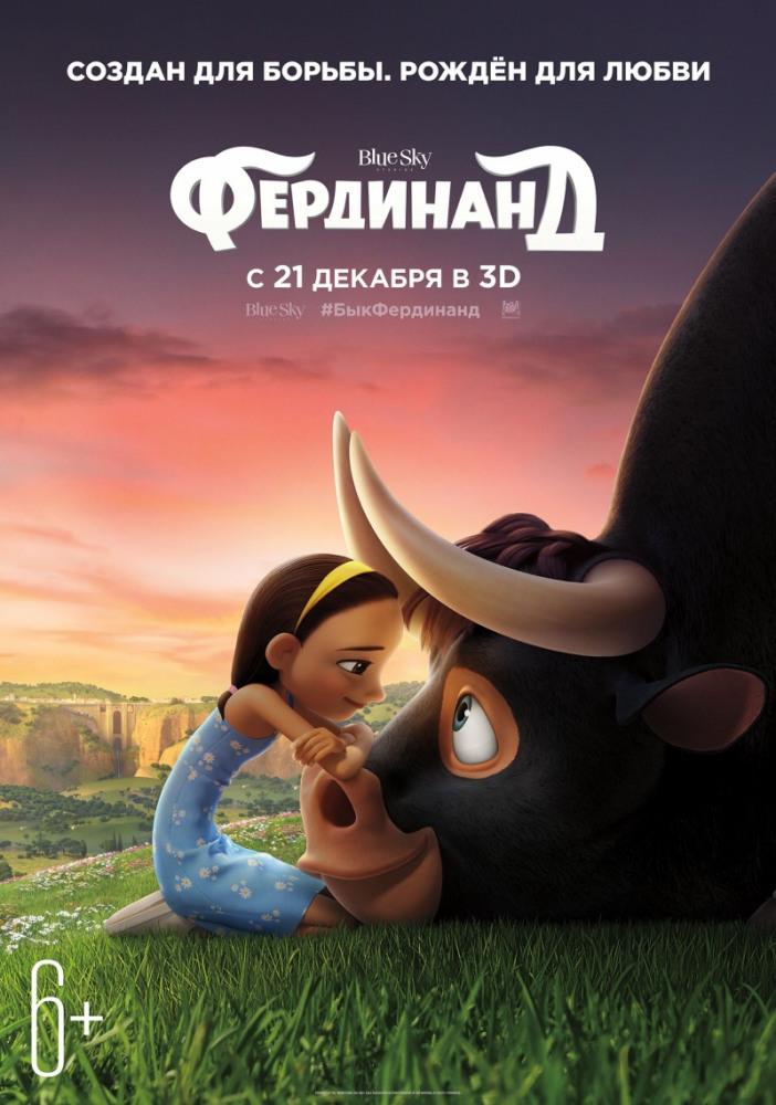 """Афиша кинотеатра """"Юбилейный"""" c 28декабря2017 года"""