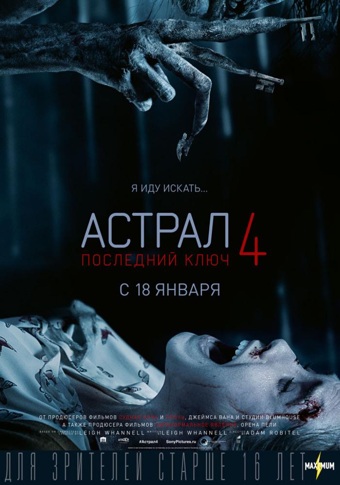 """Афиша кинотеатра """"Юбилейный"""" c 18января2018 года"""