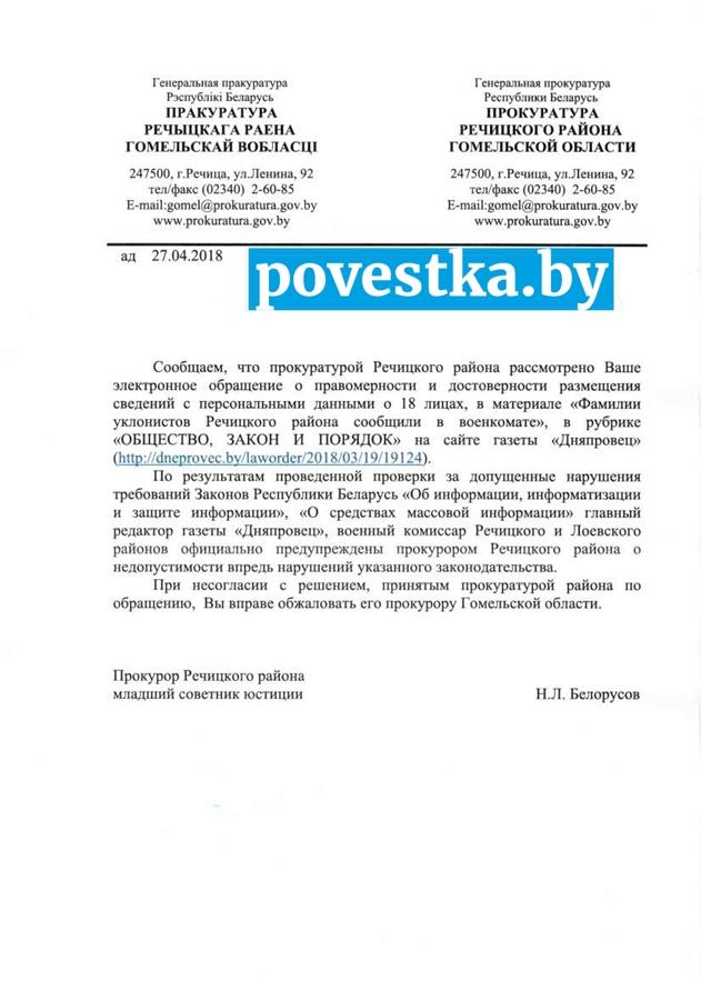 """Прокуратура: военкомат незаконно опубликовал личные данные """"уклонистов"""""""