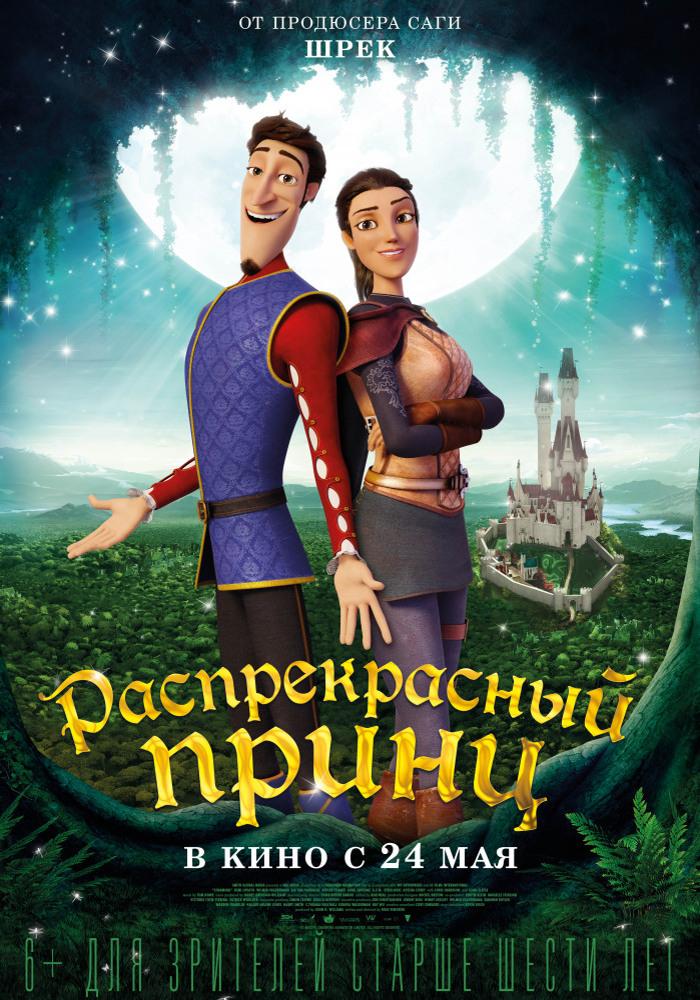 "Афиша кинотеатра ""Юбилейный"" c 07 июня 2018 года"