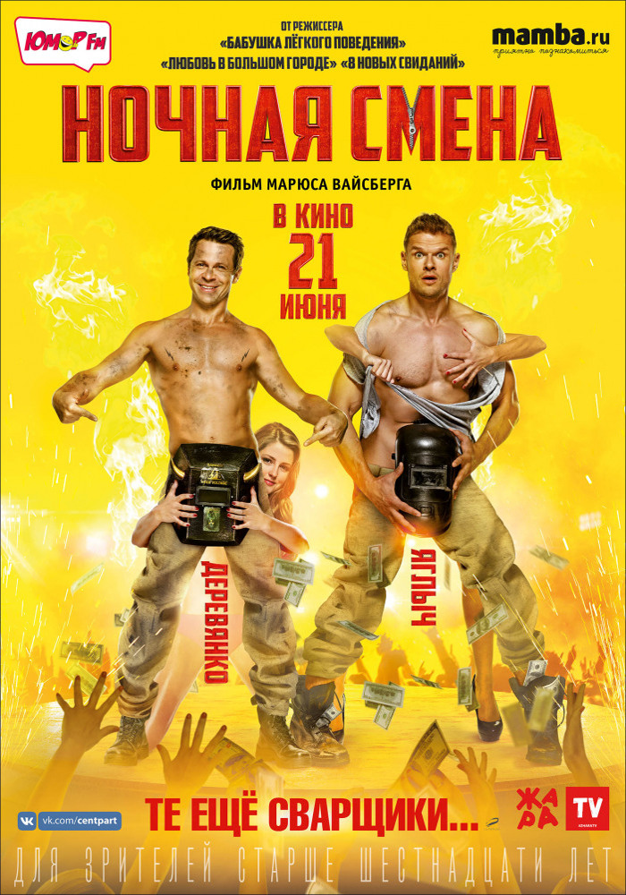 "Афиша кинотеатра ""Юбилейный"" c 28 июня 2018 года"