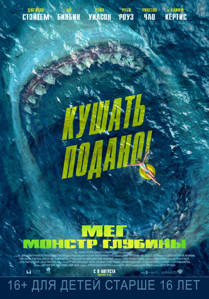 """Афиша кинотеатра """"Юбилейный"""" c 09 августа 2018 года"""