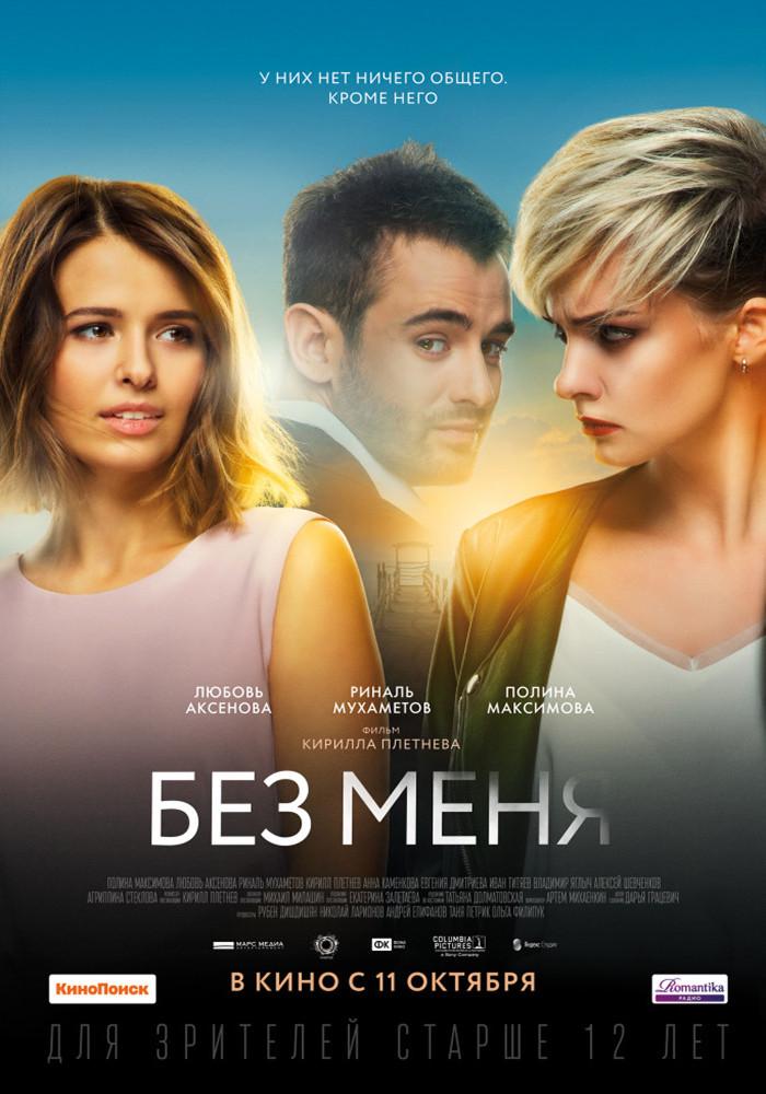 """Афиша кинотеатра """"Юбилейный"""" c 19 октября 2018 года"""