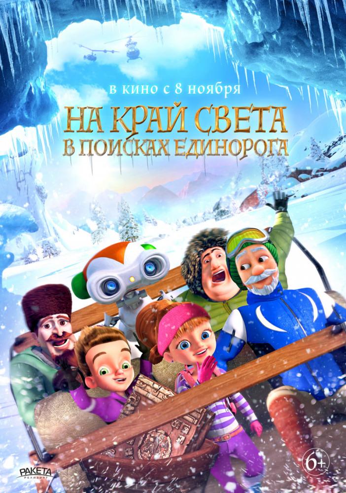 """Афиша кинотеатра """"Юбилейный"""" c 08 ноября 2018 года"""