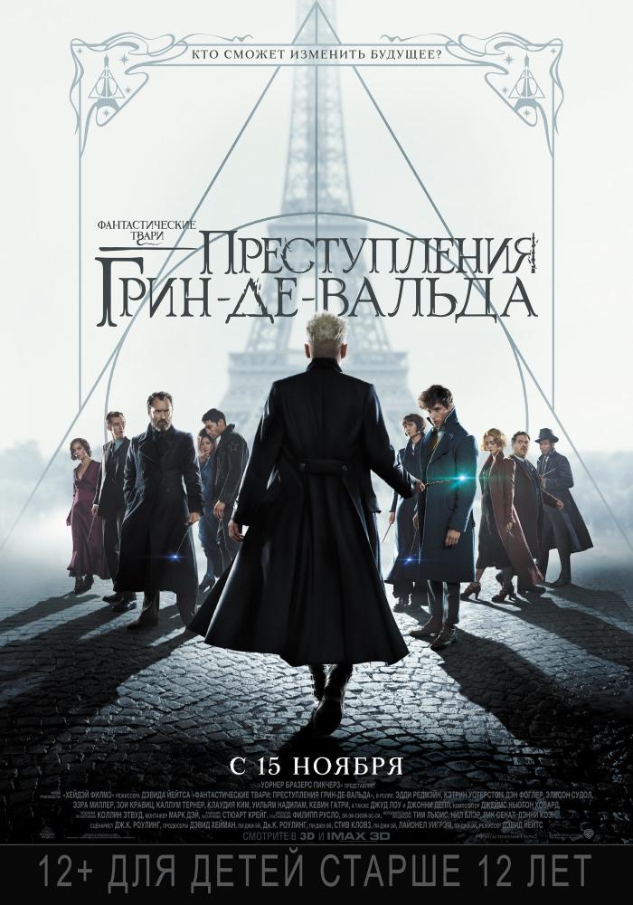 """Афиша кинотеатра """"Юбилейный"""" c 22 ноября 2018 года"""