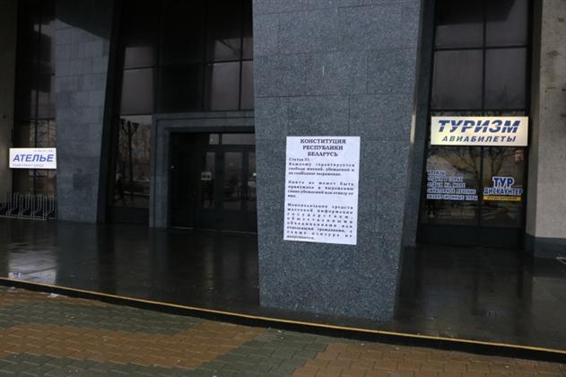 Мининформ Беларуси заковали в цепи и оклеили цитатами главного закона страны