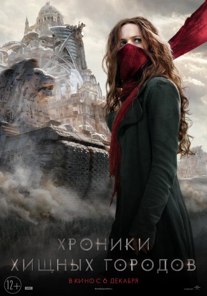 """Афиша кинотеатра """"Юбилейный"""" c 20 декабря 2018 года"""