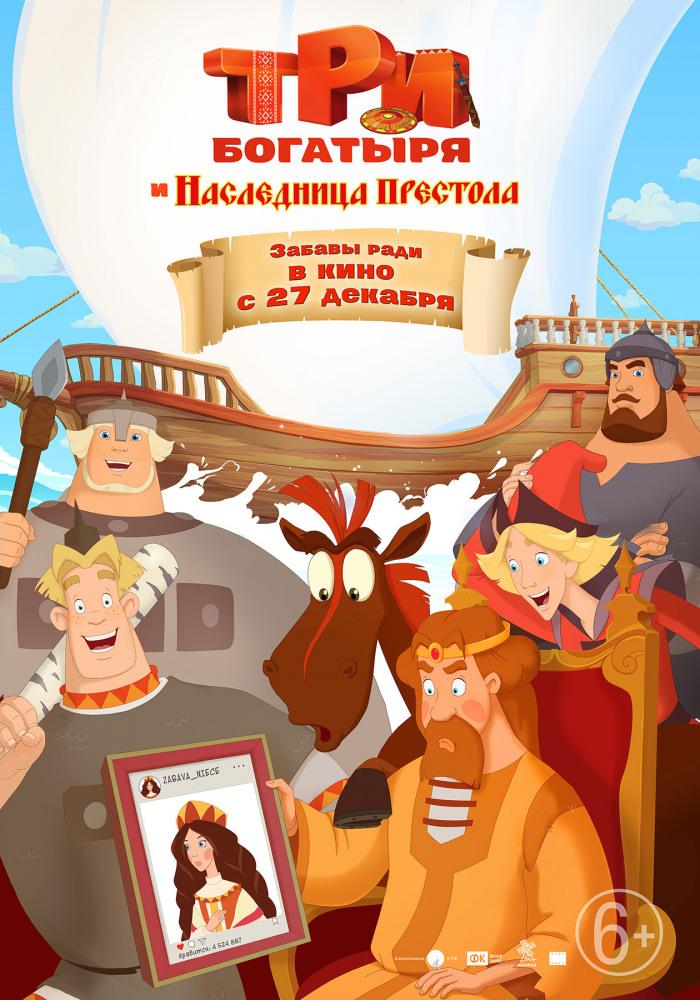 """Афиша кинотеатра """"Юбилейный"""" c 04 января 2019 года"""