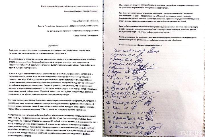 В Березовке ввели плату за спортзал, местные жители возмущены