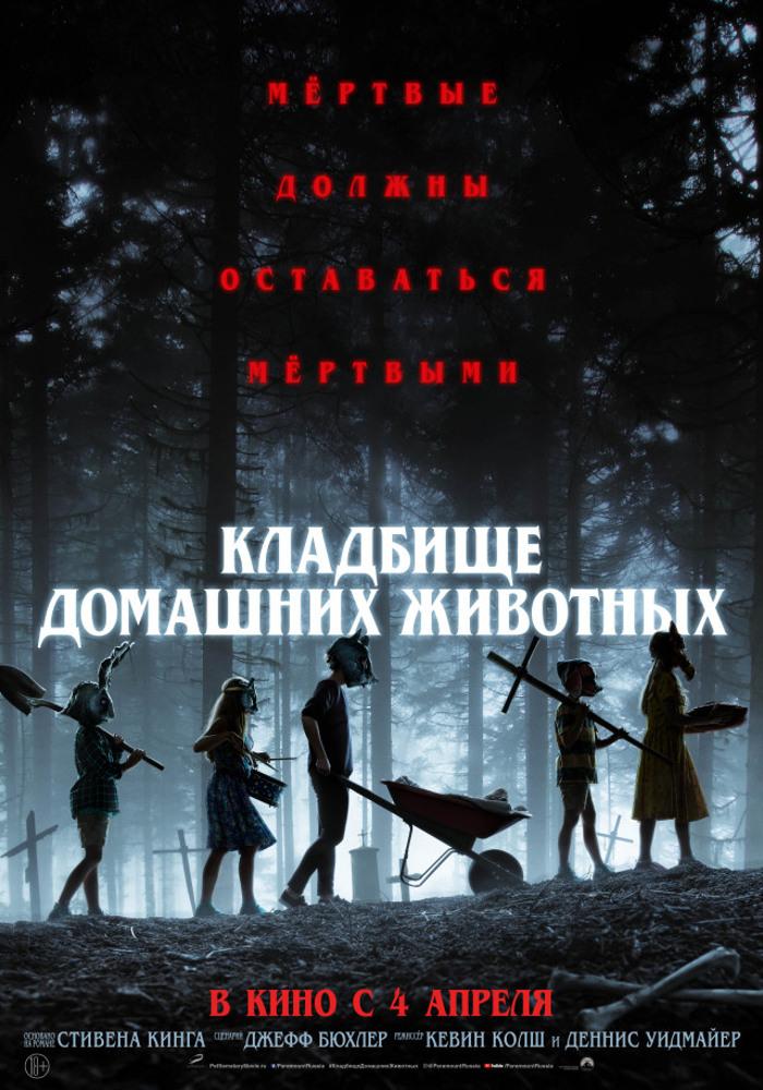 """Афиша кинотеатра """"Юбилейный"""" c 11 апреля 2019 года"""