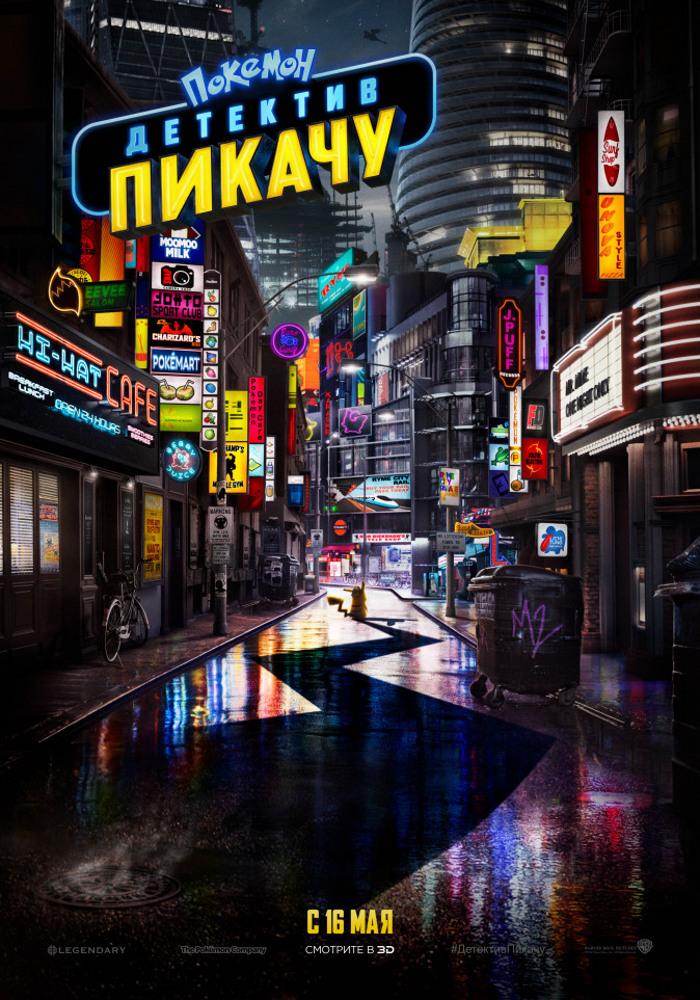 """Афиша кинотеатра """"Юбилейный"""" c 16 мая 2019 года"""