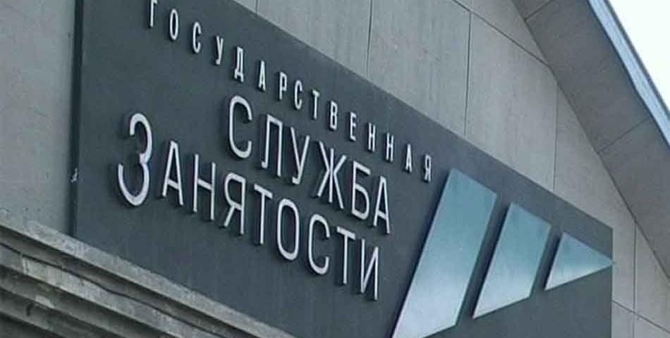 В Беларуси официальная безработица составила 0,3 процента