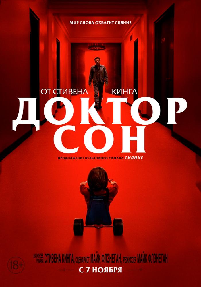"""Афиша кинотеатра """"Юбилейный"""" c 14 ноября 2019 года"""