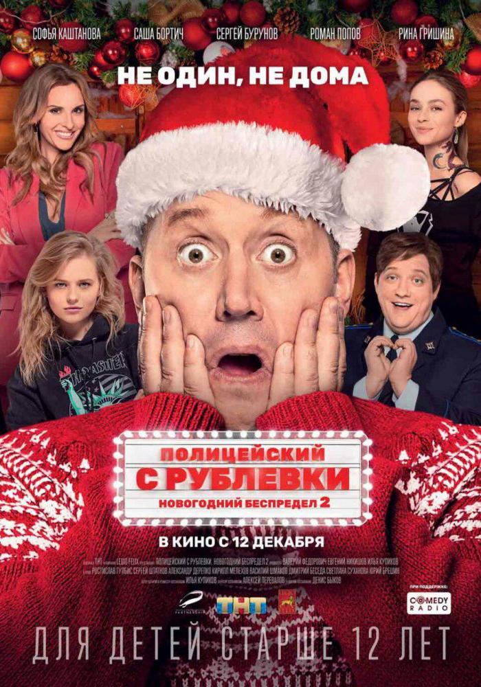 """Афиша кинотеатра """"Юбилейный"""" c 19 декабря 2019 года"""