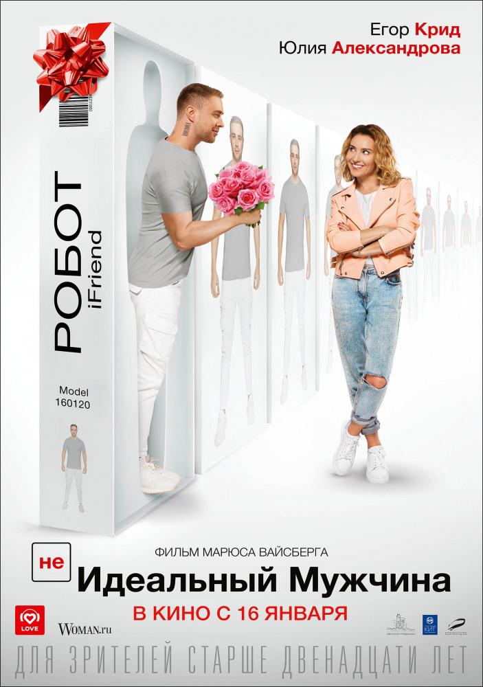 """Афиша кинотеатра """"Юбилейный"""" c 23 января 2020 года"""