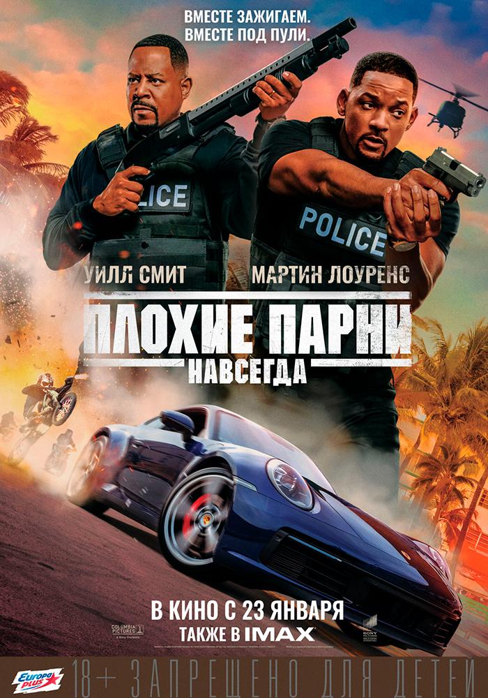 """Афиша кинотеатра """"Юбилейный"""" c 30 января 2020 года"""