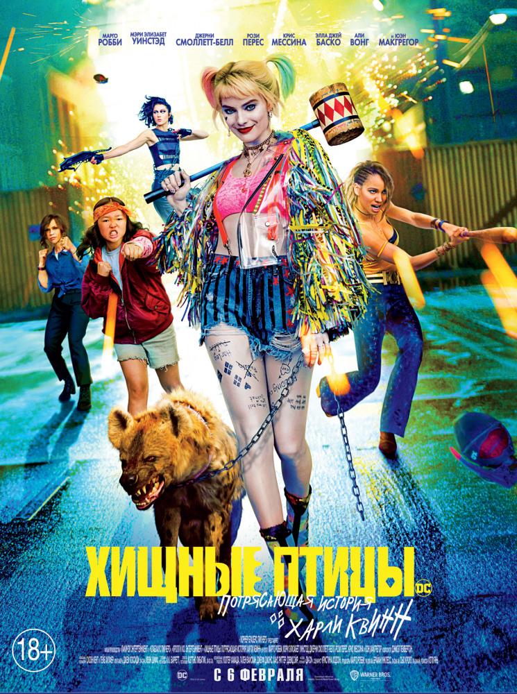 """Афиша кинотеатра """"Юбилейный"""" c 13 февраля 2020 года"""