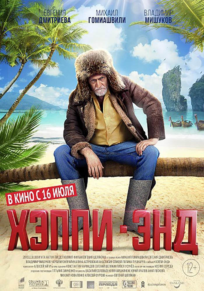 """Афиша кинотеатра """"Юбилейный"""" c 24 июля 2020 года"""