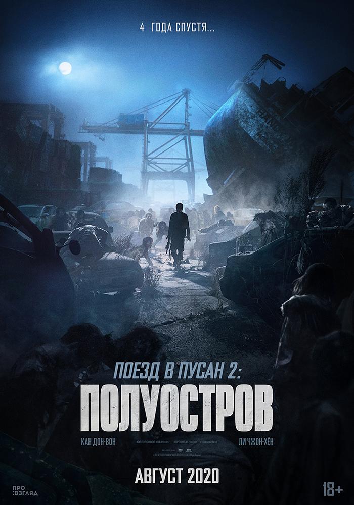 """Афиша кинотеатра """"Юбилейный"""" c 27 августа 2020 года"""