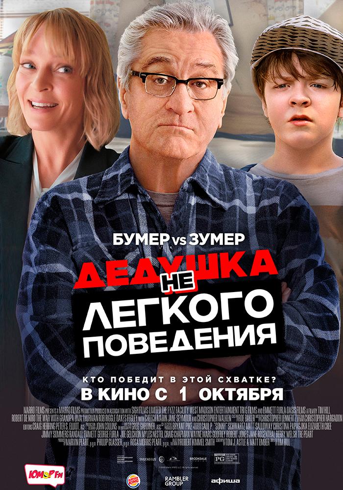 """Афиша кинотеатра """"Юбилейный"""" c 08 октября 2020 года"""