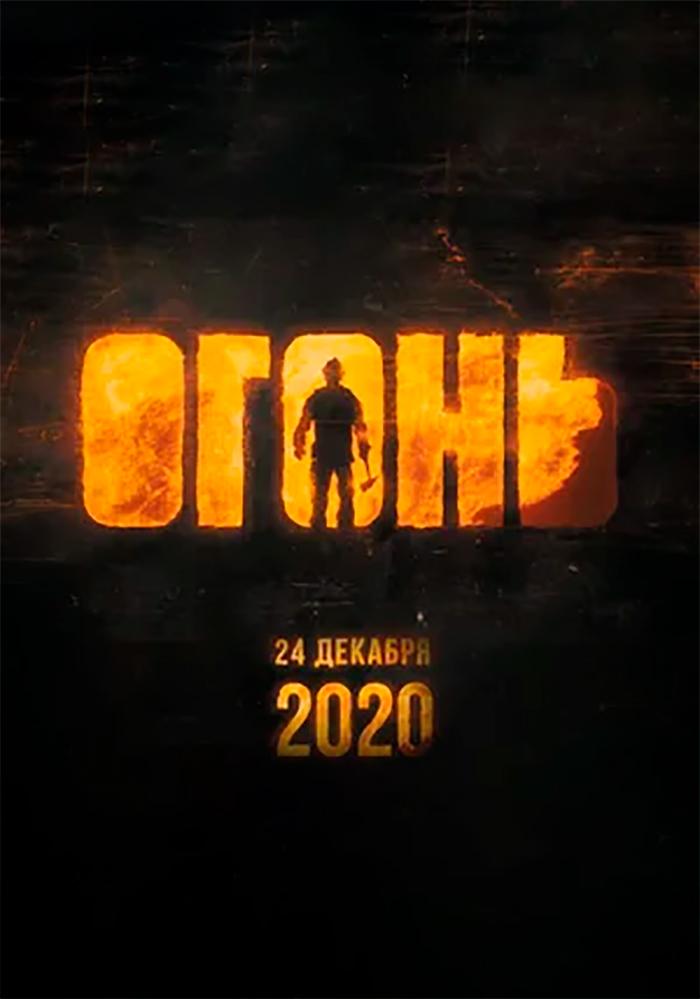 """Афиша кинотеатра """"Юбилейный"""" c 24 декабря 2020 года"""