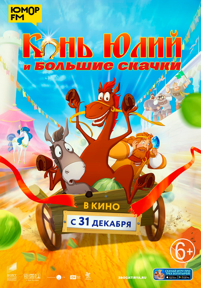 """Афиша кинотеатра """"Юбилейный"""" c 16 января 2021 года"""