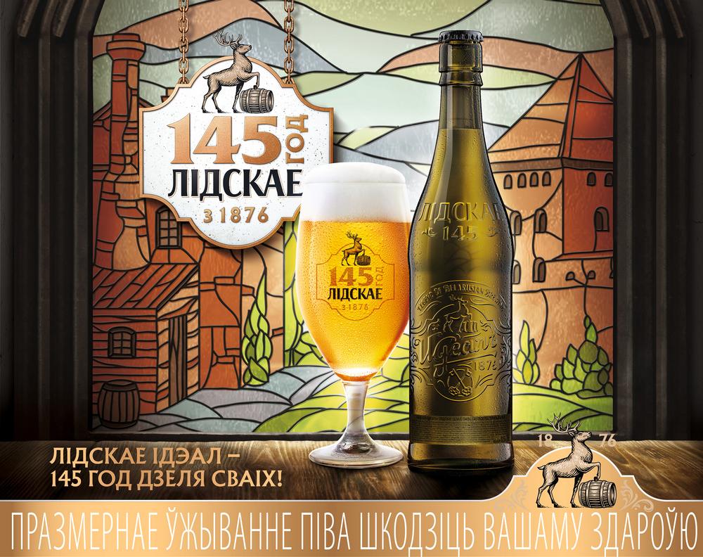 Лидское пиво воссоздало один из старейших сортов компании по случаю ее 145-летия