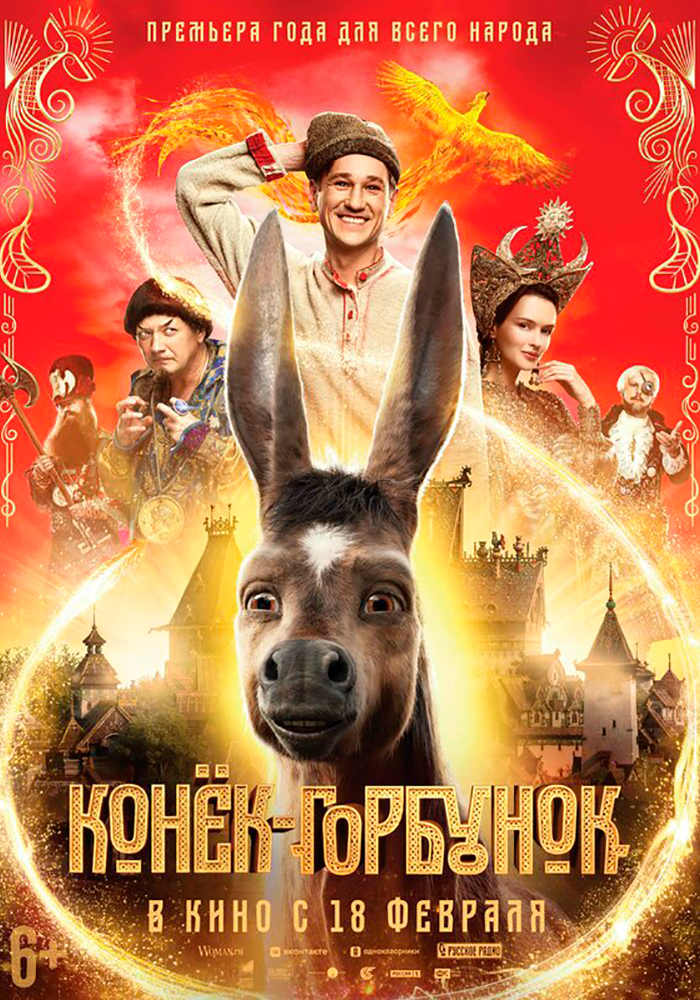 """Афиша кинотеатра """"Юбилейный"""" c 18 февраля 2021 года"""