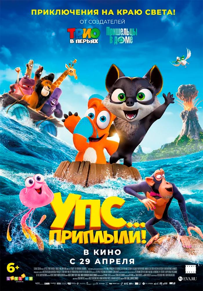 """Афиша кинотеатра """"Юбилейный"""" c 30 апреля 2021 года"""
