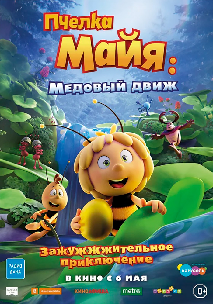 """Афиша кинотеатра """"Юбилейный"""" c 13 мая 2021 года"""