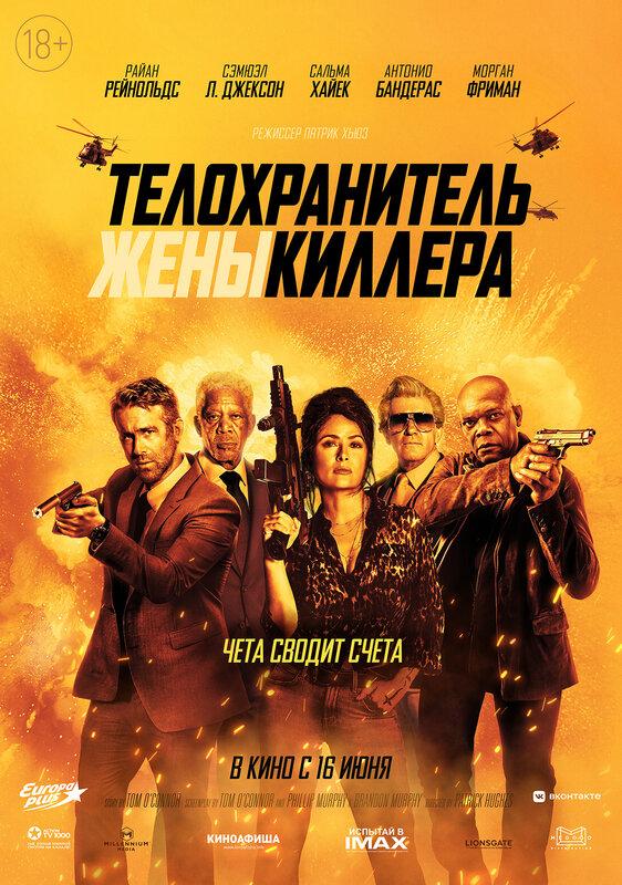 "Афиша кинотеатра ""Юбилейный"" c 25 июня 2021 года"