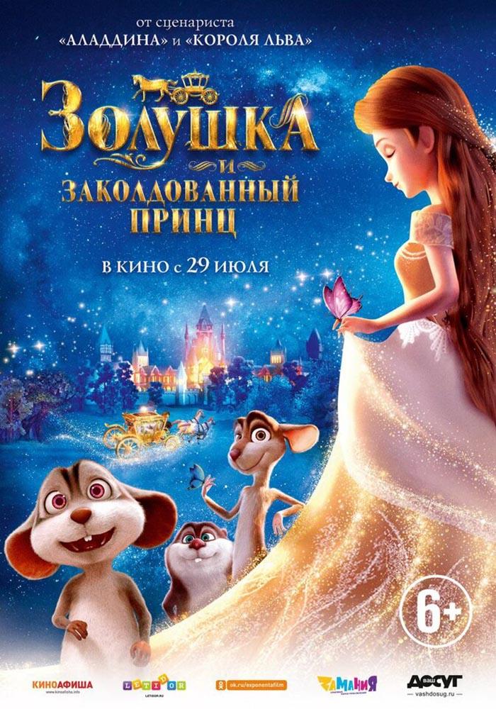 """Афиша кинотеатра """"Юбилейный"""" c 29 июля 2021 года"""
