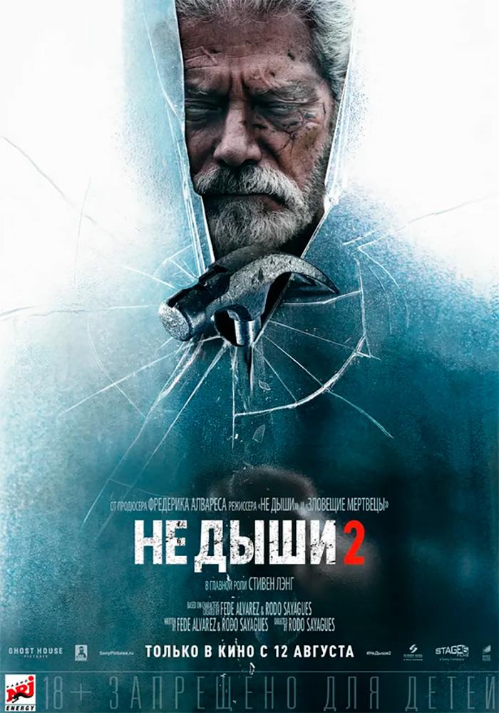 """Афиша кинотеатра """"Юбилейный"""" c 19 августа 2021 года"""