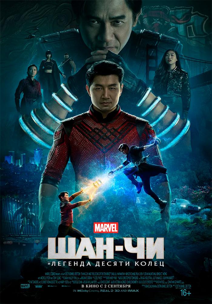 """Афиша кинотеатра """"Юбилейный"""" c 16 сентября 2021 года"""