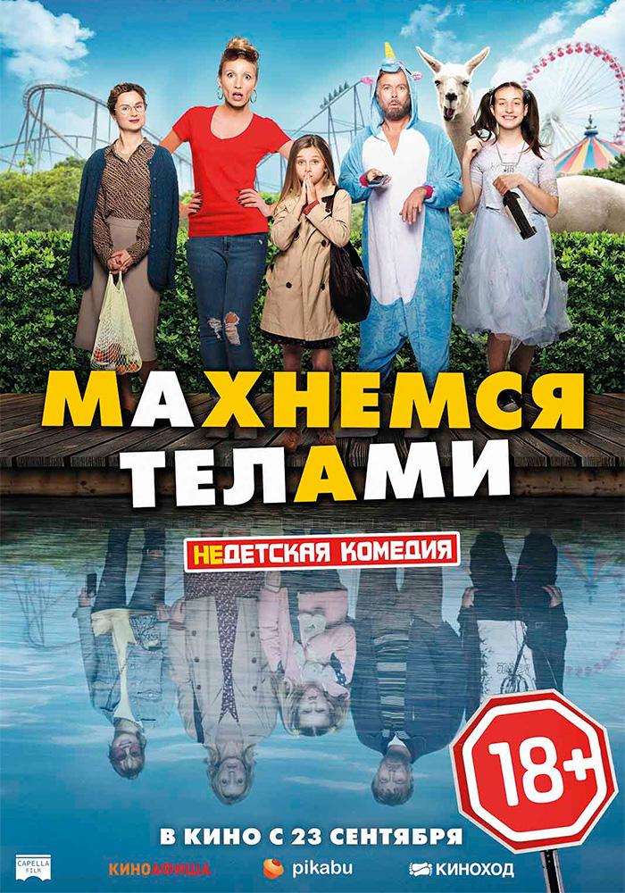 """Афиша кинотеатра """"Юбилейный"""" c 24 сентября 2021 года"""