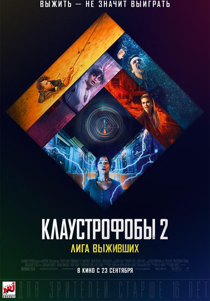"""Афиша кинотеатра """"Юбилейный"""" c 01 октября 2021 года"""