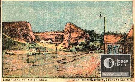 Паштоўка з выявай замку, прыкладна 1917 г.