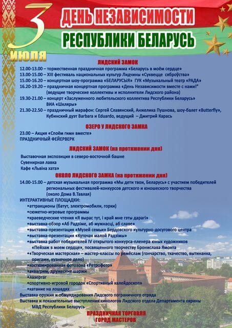 Программа празднования День Независимости Республики Беларусь в Лиде 3 июля 2018