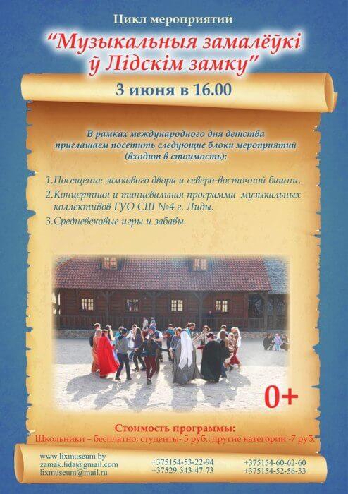 Фестиваль «Замкавы гасцiнец» пройдет 2 и 3 июня 2018 года в Лиде
