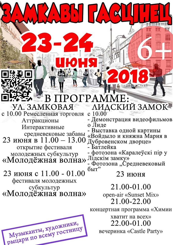 Фестиваль «Замкавы гасцiнец» пройдет 23 и 24 июня 2018 года в Лиде