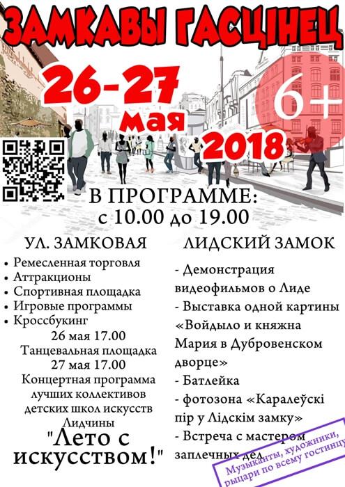 Фестиваль «Замкавы гасцiнец» пройдет 26 и 27 мая 2018 года в Лиде