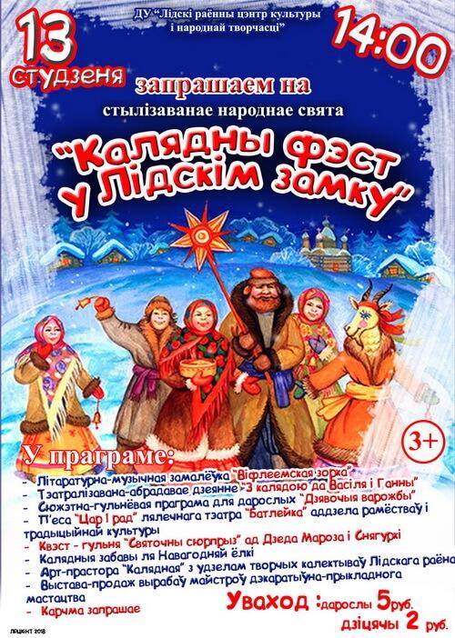 13 февраля в Лидском замке пройдёт Рождественский фестиваль