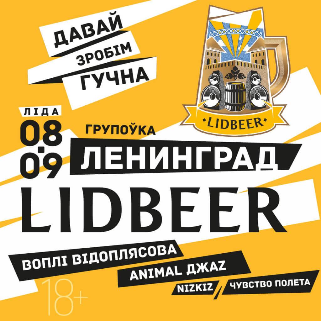 Программа проведения LIDEBEER 2018