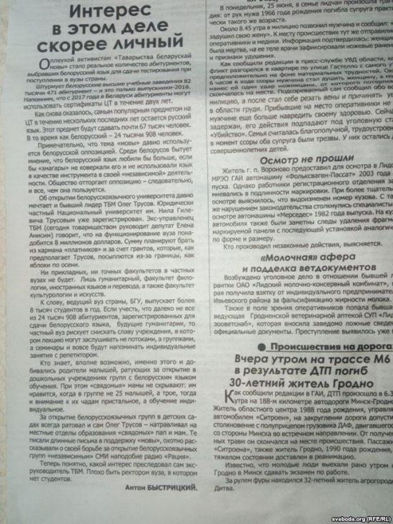 Mininform-otvetil-po-povodu-stati-pro-svjadomyh-v-Lidskoj-gazete