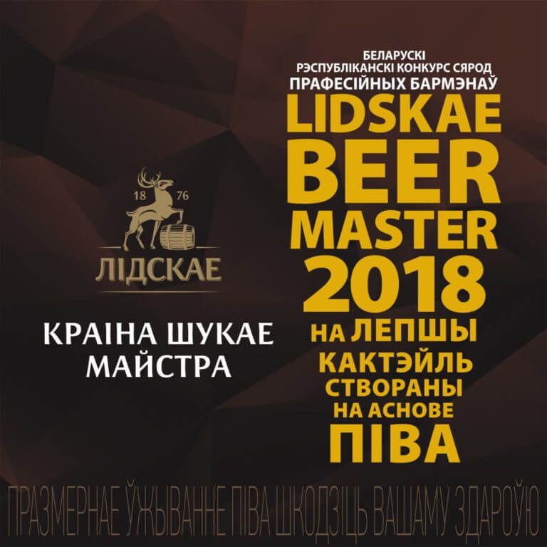 Открыта регистрация на конкурс LIDSKAE BEER MASTER 2018