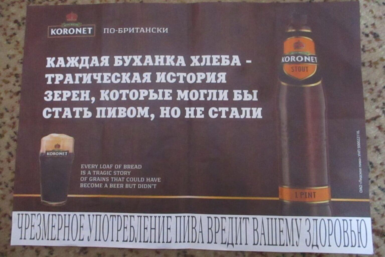 """Рекламный креатив """"Лидского пива"""" вызвал возмущение лидчан"""