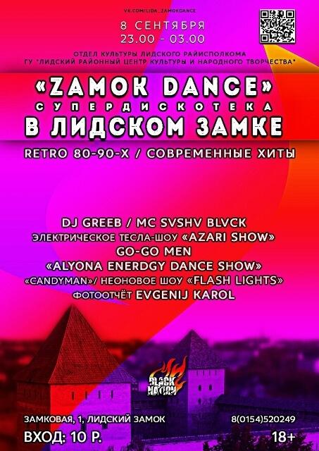 Супердискотека в Лидском замке ZAMOK DANCE